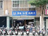小竜食堂-永和民權店
