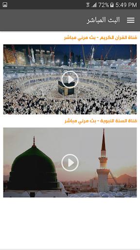 MP3 Quran - V 2.0  screenshots 7