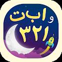 عالم الأبجدية والأرقام - عربى icon
