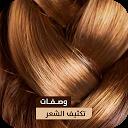 وصفات تكثيف الشعر | وصفات العناية بالشعر APK