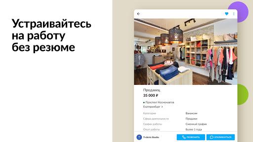 Авито: авто, квартиры, услуги, работа, резюме screenshot 12