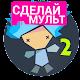 Рисуем Мультфильмы 2 [Мод: Unlocked]