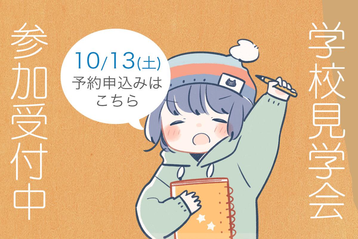 【イベント情報】2018年10月13日(sat)に学校見学会を開催します。