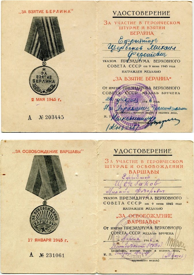 Наградные удостоверения М.Ф. Щербакова.