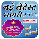 Download Diwali Shayari Hindi For PC Windows and Mac