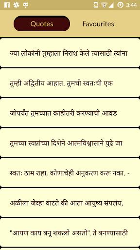 Download Marathi Suvichar मरठ सवचर Google Play