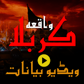 Waqia-e-Karbala Video Bayanaat
