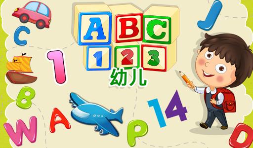 ABC 123幼兒