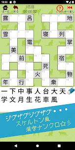 漢字ナンクロ ~かわいい猫の無料ナンバークロスワードパズル~ 2
