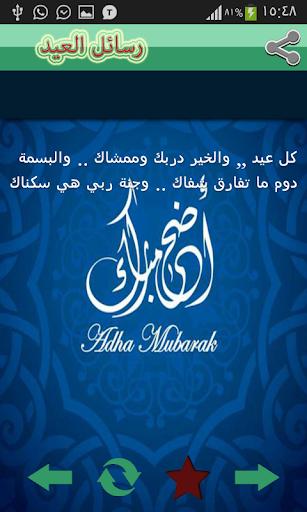 عيد اضحى سعيد 2015 AID AL ADHA