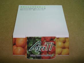 Photo: 行政院農業委員會- 農業科技產業策進辦公室 斜切便條紙