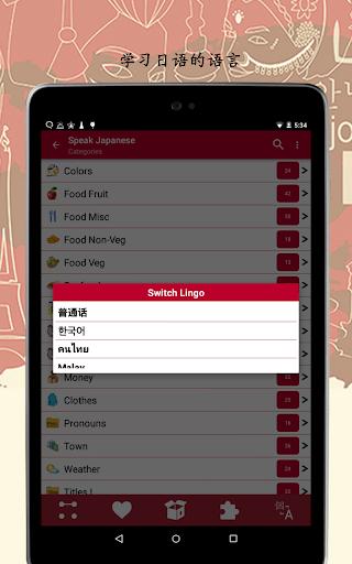玩教育App|學習日語免費|APP試玩