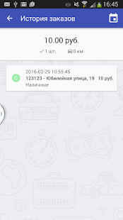 Таксиграция- screenshot thumbnail