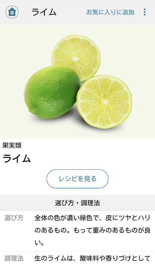 e食材辞典 for Android- screenshot