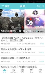 親子王國 Baby Kingdom screenshot 0