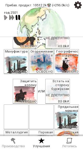 Idle Civilization: u041cu0438u0440u043eu0432u0430u044f u0438u0441u0442u043eu0440u0438u044f screenshots 7