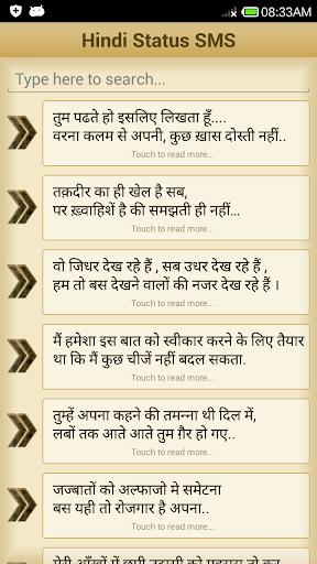 Hindi Status SMS ✪ हिंदी में