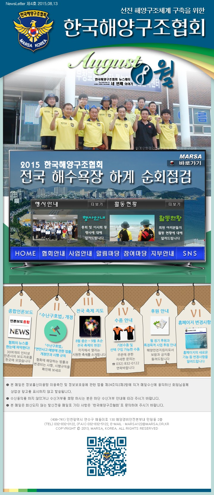 한국해양구조협회 뉴스레터 제4호