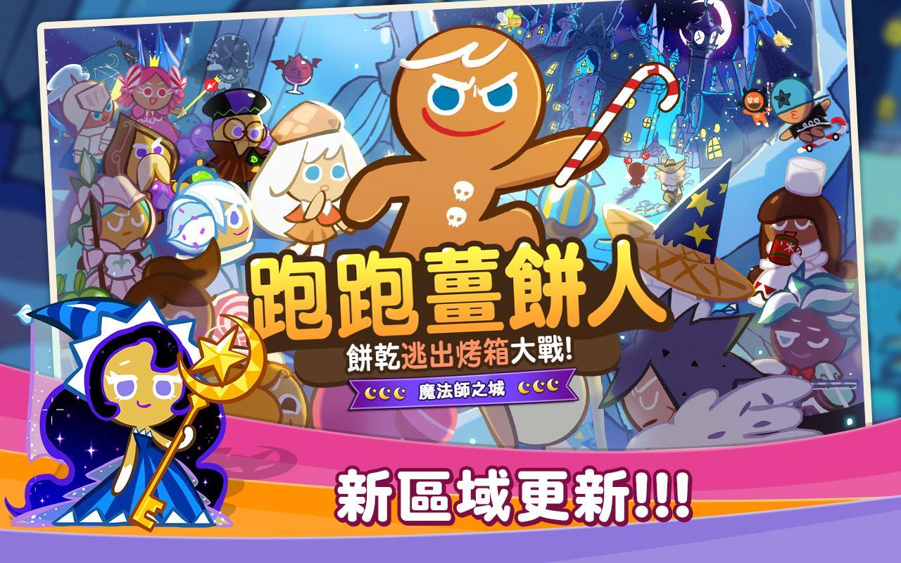 LINE 跑跑薑餅人 - 螢幕擷取畫面