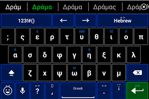 Greek Keyboard Emoji Dictionar