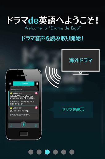 玩媒體與影片App|ドラマde英語免費|APP試玩