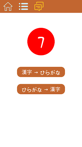 Kanji Quiz N5  screenshots 4