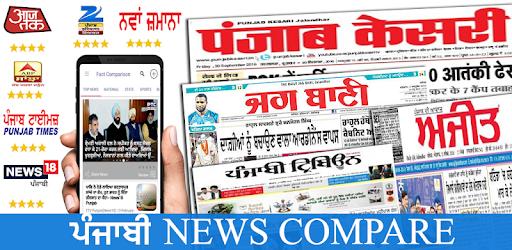 Punjabi News Live:ABP Sanjha,PTC News,Jagbani,Ajit - Apps on