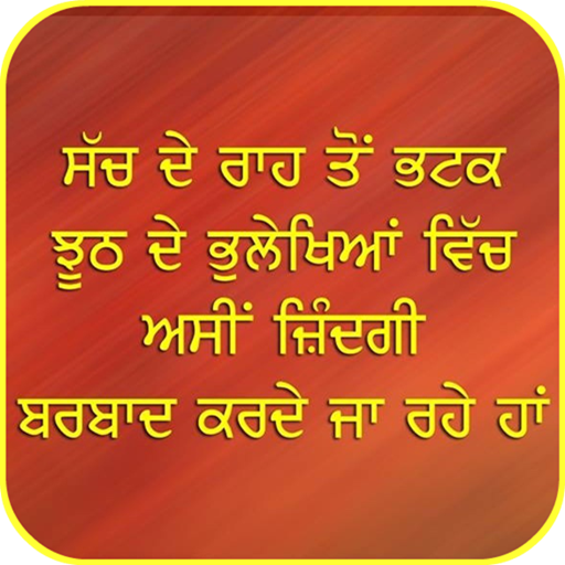 Russia Punjabi Song Download: Punjabi Anmol Vachan App (apk) Free Download For Android