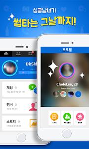 소개팅,소셜데이팅,채팅어플,애인만들기-프렌즈톡 screenshot 1