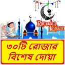৩০টি রোজার বিশেষ দোয়া ~ Rojar Dua APK