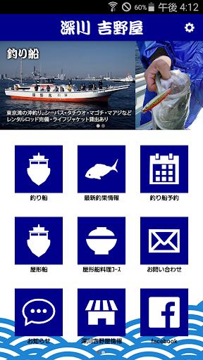 東京湾での釣り船 屋形船をお探しなら江東区にある深川 吉野屋