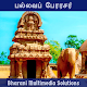 Download பல்லவப் பேரரசர் (Pallava Perarasar) For PC Windows and Mac