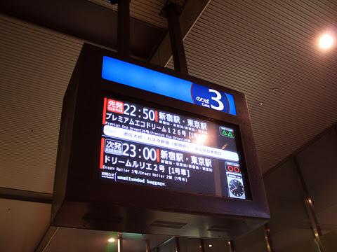JRバス関東「プレミアムドリーム」 1179_224 大阪駅JR高速BT改札中_04 発車案内表示