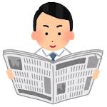 一般常識 ニュースに出る漢字 Icon