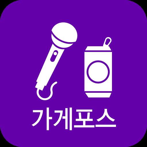 가게포스-노래연습장 노래방 POS