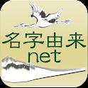 名字由来net~日本No.1姓氏解説アプリ 家紋検索 家系図登録100万人突破~ icon