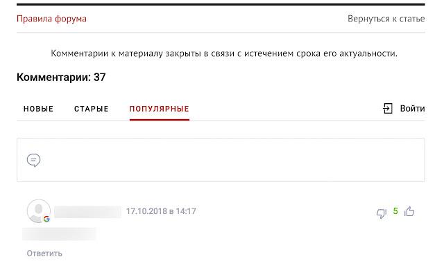 Lenta.ru — посмотреть скрытые комментарии