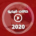 حالات واتس فيديو رسائل حب ساخنة 2020 icon