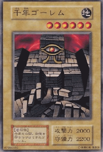 千年ゴーレム
