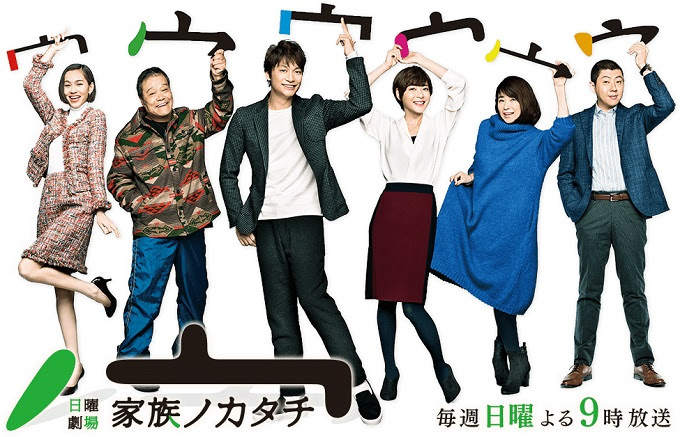 (TV-Dorama)(720p) 日曜劇場「家族ノカタチ」 ep01 160117