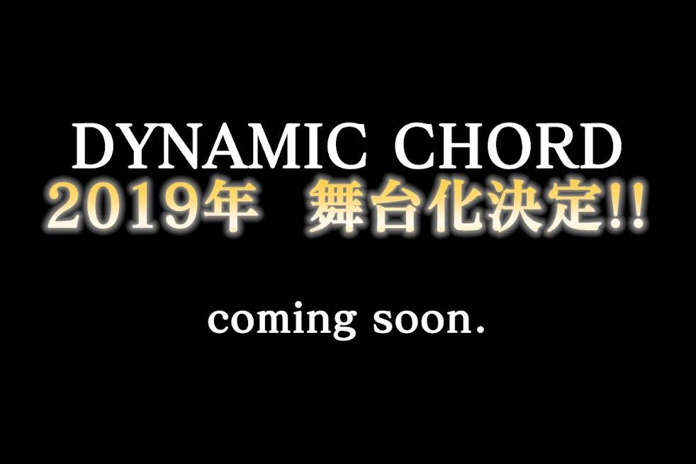 【画像】DYNAMIC CHORD 2019年 舞台化決定!