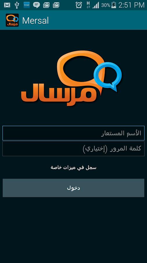 دردشة شات مرسال  بي بي سي - screenshot