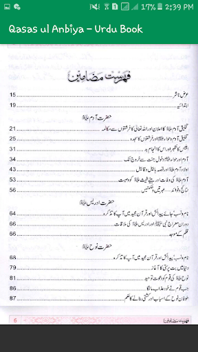 Qasas Ul Anbiya Pdf Book