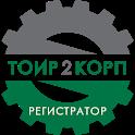 ТОИР 2 КОРП: Регистратор icon