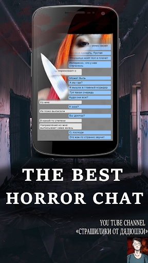 Alexandra - Scary Stories Chat 2 Apk 1