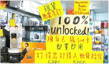 unlocked-iphone-hongkong.jpg
