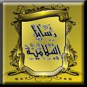 رسائل دينية و صور اسلامية icon