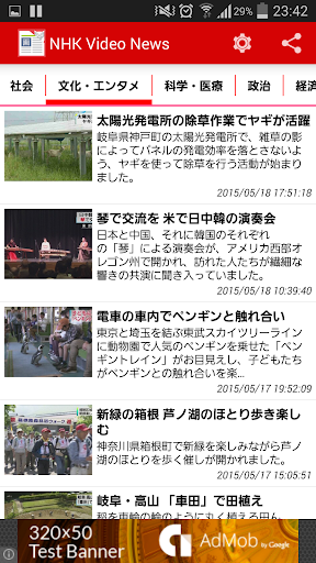nhk video news reader with furigana screenshot 2