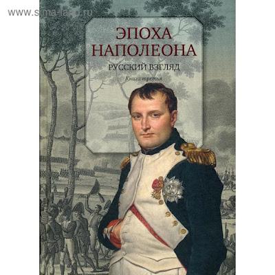 Эпоха Наполеона: Русский взгляд. Книга 3
