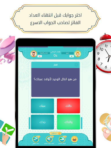 Tahadi Wasla - u062au062du062fu064a u0648u0635u0644u0629 screenshots 11